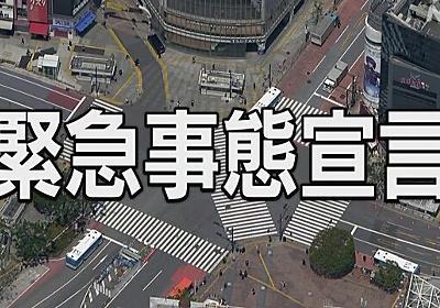 緊急事態宣言31日まで延長へ 政府 愛知と福岡も加える方針 | 新型コロナウイルス | NHKニュース