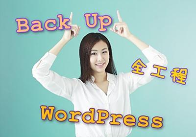 初心者向け!WordPressのバックアップ方法、記事をエクスポートする手順 | ビバ★りずむ
