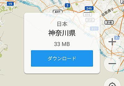 日本国内でもオフライン地図を使える「MAPS.ME」で通信節約 - ケータイ Watch