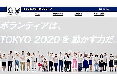 東京五輪、ボランティア不足懸念で大学に授業日程変更を要請…小中校生も「無償動員」 | ビジネスジャーナル