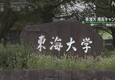 東海大 男子柔道部 学生55人が新型コロナ感染確認   新型コロナウイルス   NHKニュース
