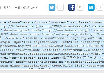 ブックマークコメントページにコメント貼り付け機能を追加しました - はてなブックマーク開発ブログ