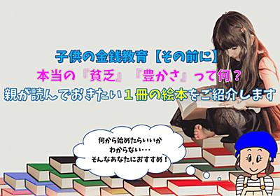 子供の金銭教育【その前に】本当の『貧乏』『豊かさ』って何?親が読んでおきたい1冊の絵本をご紹介します | 暮らしのマネースタイリストURAの便利帳