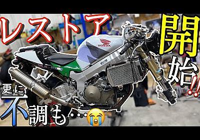 最近納車したオートバイをレストア開始!!しかし新たな不具合発生!?【フロント周り】 - YouTube