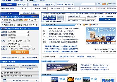 東京~大阪間が約5000円、全日空が格安航空会社(LCC)を新設する方針 - GIGAZINE
