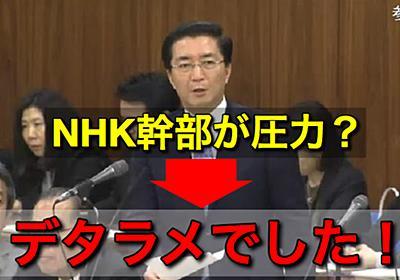 根拠ゼロ「内部告発でNHK幹部の圧力が発覚」共産党・山下芳生議員の取り上げた文書は出所不明の怪文書   KSL-Live!