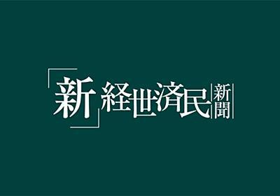 【古谷経衡】日本右傾化論の嘘 | 「新」経世済民新聞