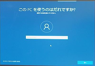 Windows 10、PC新規セットアップ時にローカルアカウントが作成できない不具合が発生中 - PC Watch