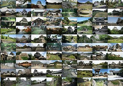 日本100名城を全制覇したので自慢させてください - デイリーポータルZ