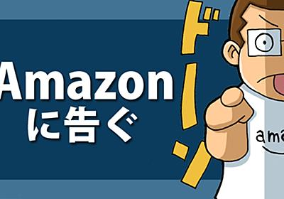 Amazonに告ぐ。 - ★ さとりずむ ★
