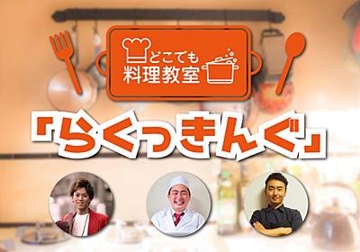 【月額980円】プロと気軽に話せる料理サロン「らくっきんぐ」がリニューアルしました! - ぼりログ