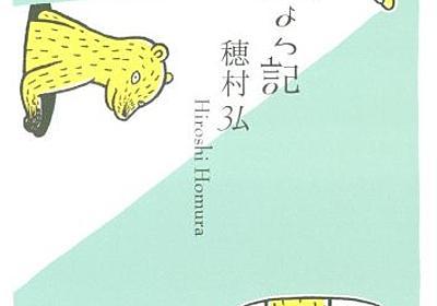 穂村弘『にょっ記』を読む。 - 関内関外日記