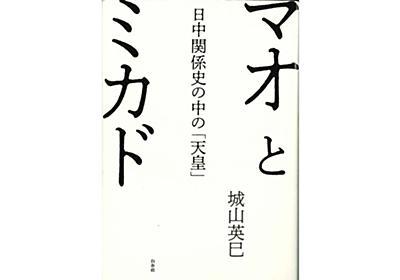 中国のネット世論の「反日」言説から抜け落ちていたものとは…? 日中関係史を読み解く重厚なノンフィクション   文春オンライン