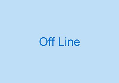 Outlookでオフライン作業に関する情報まとめ|Office Hack