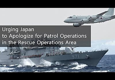 [ROK MND Official] Apologize, Japan, for interfering with the humanitarian rescue operation