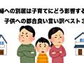 夫婦への別居は子育てにどう影響する?子供への都合良い言い訳ベスト3も   子育てママの育児息抜きブログ〜ママ友のわっ!