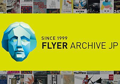 FAJP / フライヤー・チラシのグラフィックデザイン参考サイト