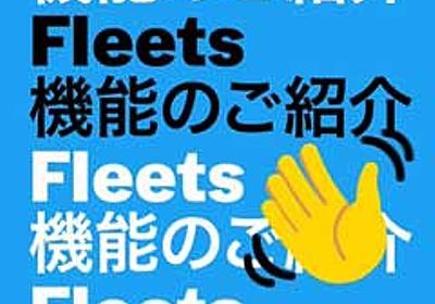 Twitter新機能「Fleet」の注意点 「足跡機能」で閲覧バレる……バイトテロで炎上リスクも - ITmedia NEWS