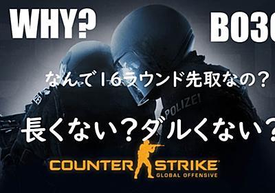 Videogamedrome: Counter Strikeはなぜ16ラウンド先取なのか…あるいはValorantはなぜ13ラウンド先取ルールになったのか。