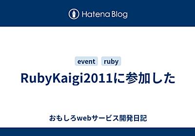 RubyKaigi2011に参加した - おもしろwebサービス開発日記