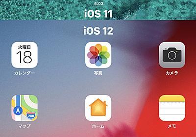 iOS 12ではiPadのステータスバーやコントロールセンターを開くジェスチャーがiPhone Xのように変更。 | AAPL Ch.