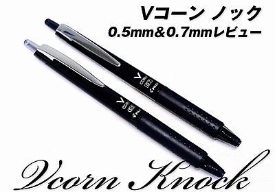 Vコーン ノックの0.5mmと0.7mmをレビュー。それぞれ個性のある書き味が特長