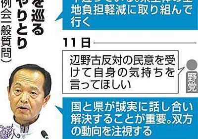 名護市長、辺野古「傍観」 市議会、追及相次ぐ - 琉球新報 - 沖縄の新聞、地域のニュース