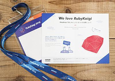 Rubyコミュニティを企業の中の一人として盛り上げる - Sansan Builders Box