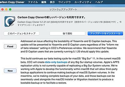 macOS 11 Big Sur Betaではサードパーティ製バックアップユーティリティがBig Surのシステムボリュームのバックアップを作成できない仕様に。 | AAPL Ch.
