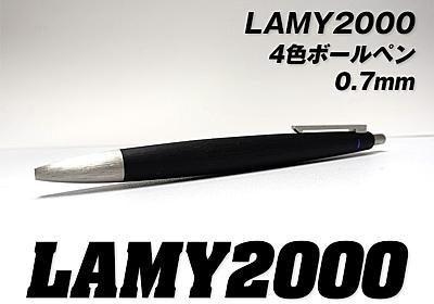 LAMY2000 4色ボールペンをレビュー【欠点4つ】ラミー原点は定価高すぎ