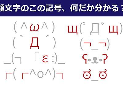 「ω」「∀」「д」 顔文字によくある謎記号、正体知ってる? - ねとらぼ