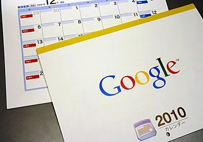 Googleカレンダーを本物のカレンダーにしたものがGoogleから届きました - GIGAZINE