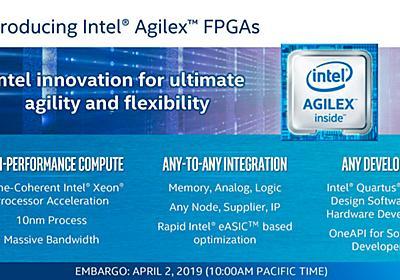 Intel、10nmプロセス製造で40%の性能向上を謳う「Agilex FPGA」 ~ネットワーク機器向けSoC「Xeon D-1600」や100GbE対応のIntel Ethernet 800シリーズも - PC Watch
