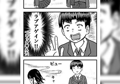 木村享平先生の漫画『時間を戻せるようになった』の最新話が気になる展開すぎて続きを渇望する人達 - Togetter