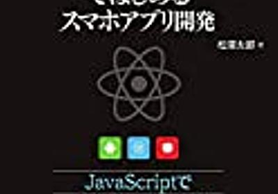「React Native+Expoではじめるスマホアプリ開発 ~JavaScriptによるアプリ構築の実際~」という本が出版されます - smellman's Broken Diary