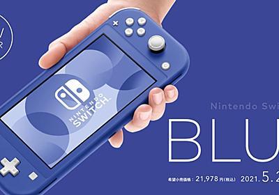 これは欲しい! Nintendo Switch Liteに新色「ブルー」が正式発表 - GAME Watch