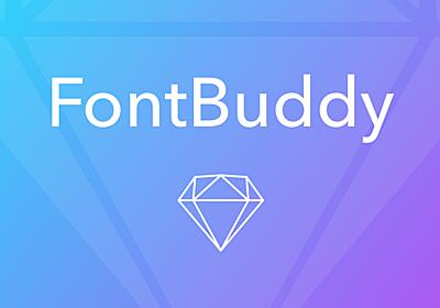 まだフォント探しで消耗してるの?足りないフォントの検索ができるSketchプラグイン「FontBuddy」の使い方 | テクニカルクリエイター.com