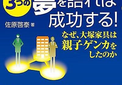 大塚家具どうにか倒産回避、約74億円の株券印刷で数年延命へ : 市況かぶ全力2階建