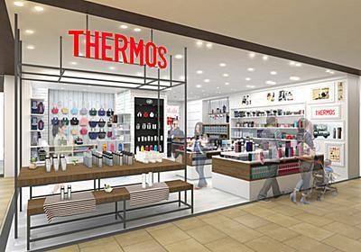 「サーモス」日本初の直営店が二子玉川にオープン