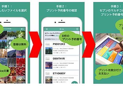 セブンの「ネットプリント」にユーザー登録不要の新アプリ - ITmedia NEWS