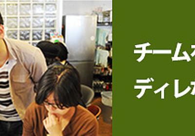 コミュニケーションこそディレクションの要(0ディレ関西レポ) | Webディレクターズマニュアル