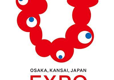大阪・関西万博の公式ロゴマーク発表 – OSAKA STYLE