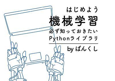 機械学習入門 - 基本のPythonライブラリ、9つを触って学ぶ - エンジニアHub|若手Webエンジニアのキャリアを考える!