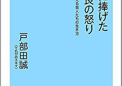出川哲朗さんが語り尽くせなかった「リアクション芸とコンプライアンス」 - いつか電池がきれるまで