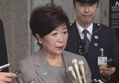 緊急事態宣言「国家としての判断求められている」小池都知事 | NHKニュース