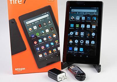 アマゾンの5980円タブレット「Fire 7」は安かろう悪かろうなのか | 日経 xTECH(クロステック)