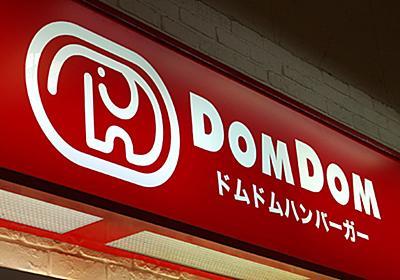 「ドムドムってまだあるの?」とか言わない!新しく生まれ変わったドムドムハンバーガーはなんだかすごいよ! -  ぐるなび みんなのごはん
