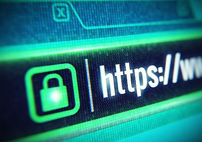 話題にならないけど一大事!? 無料でHTTPSが利用できる「Let's Encrypt」で問題発生の可能性浮上 | ハーバー・ビジネス・オンライン