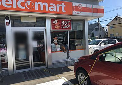 北海道の停電 地元コンビニ「セイコーマート」が車から電力供給して営業 広報「コードを常備している」 - ねとらぼ