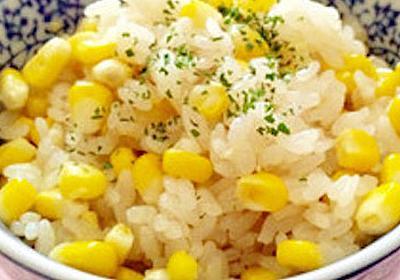 【炊飯器におまかせ】バター醤油味の「とうもろこしご飯」が絶品すぎる♪ | クックパッドニュース